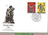 Ireland 1981 Fdc Europa: Folklore (an Post)