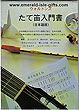 Japanese Tin Whistle Book Tutor (by Waltons Music)